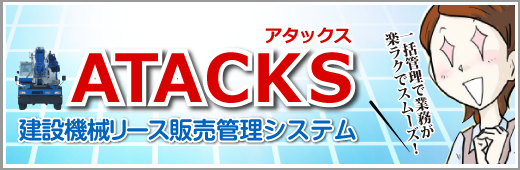 ATACKS(アタックス)