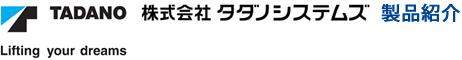 株式会社タダノシステムズ 製品紹介